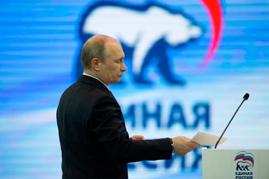 Участие в съезде Владимира Путина «является гвоздем программы и призвано утвердить в мысли сомневающихся, что президент поддерживает партию»