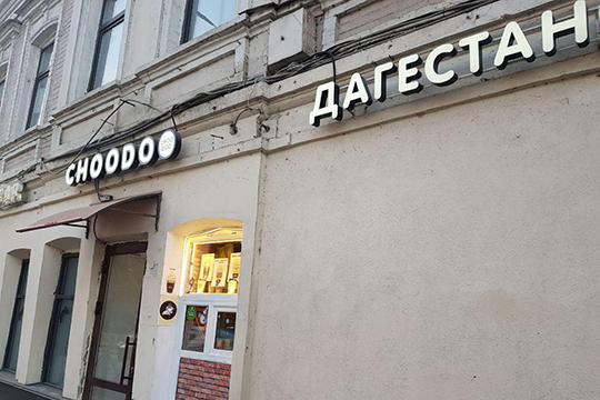 Choo doo открылось три месяца назад на Пушкина — в помещении, которое когда-то занимал ресторан Yahoo (впоследствии Yokoso).