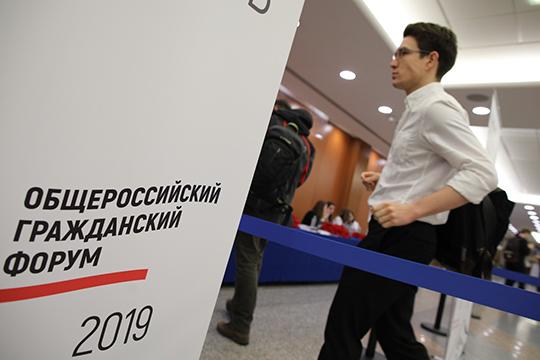 В Москве прошел Общероссийский гражданский форум, который вот уже 7 лет патронирует его инициатор, глава Счетной палаты Алексей Кудрин