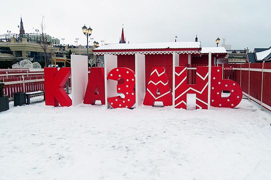 Кремлевская набережная Казанки, несмотря на неожиданную оттепель, уже дает представление о том, какие развлечения здесь будут предложены в новогодние праздники