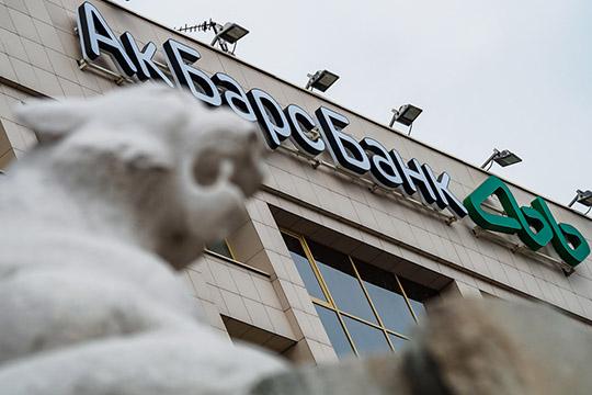 Правительственный банк «Ак Барс» увеличил прибыль в 3,4 раза до 2,7 млрд