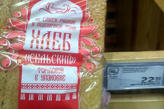 На полках «Магнита» появился «Сельский» ценой 22,9 рубля. Он оказался на треть дешевле сентябрьского