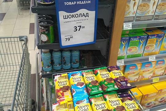 Молочный шоколад в магазине сети «Бахетле» продавался со специальным ценником «Товар недели», а с учетом наших наблюдений за ценами он может претендовать и на звание «Товар года»