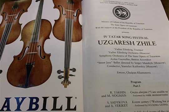 Как рассказал нам один иззрителей, вянварской программе «Карнеги-холл»— книжке формата A5 на60 страниц— сразу 11 изних было отдано под татарский музыкальный фестиваль