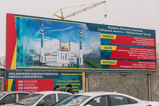 Соборная мечеть по соседству со зданием мэрии города строится с 1992 года. На протяжении 27 лет религиозный объект оставался долгостроем, хотя по первоначальному замыслу он должен был стать украшением города