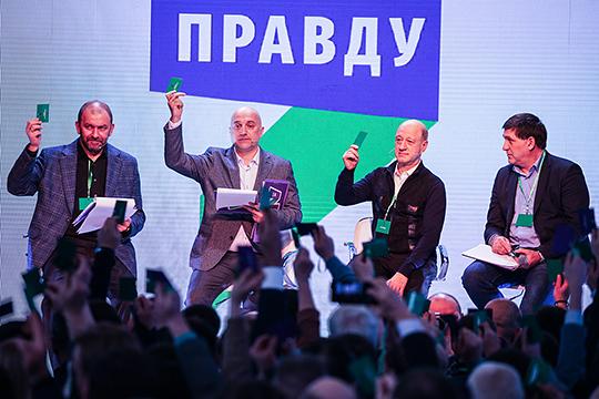 В Москве состоялся учредительный съезд партии Захара Прилепина «За правду», образованной на основе одноименного движения