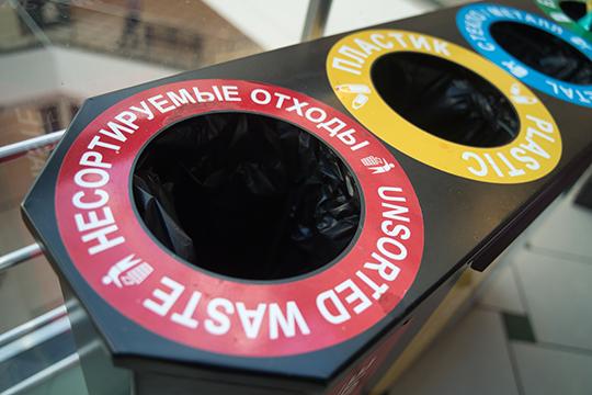Опыт показал, что РСО целесообразен при делении мусора минимум на 4-5 фракций, хотя авторы татарстанской территориальной схемы обращения с отходами утверждают обратное