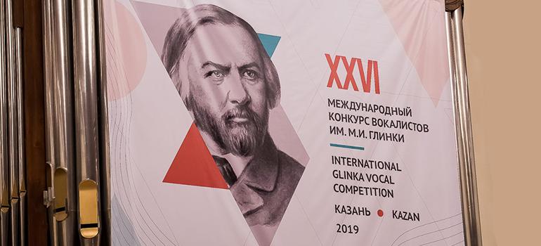 ВКазани реанимировали федеральный конкурс имени Глинки