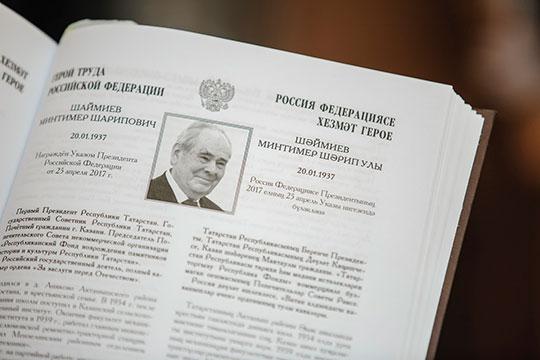 «Шаймиев— человек, который внес существенный вклад вразвитие республики идостоин звания Героя труда Российской Федерации»