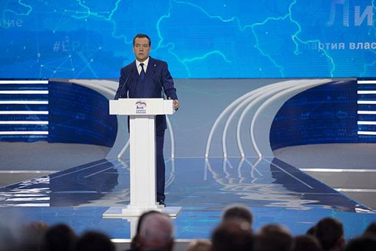 Дмитрий Медведев: «Партия достигала успехов только потому, что умела меняться. Мыразвивались вместе снашей страной, вместе снашими избирателями»