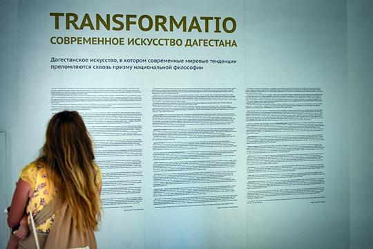 В Галерее современного искусства столицы РТ открылась выставка «Transformatio. Современное искусство Дагестана», на которой представлены около 100 работ актуальных дагестанских художников