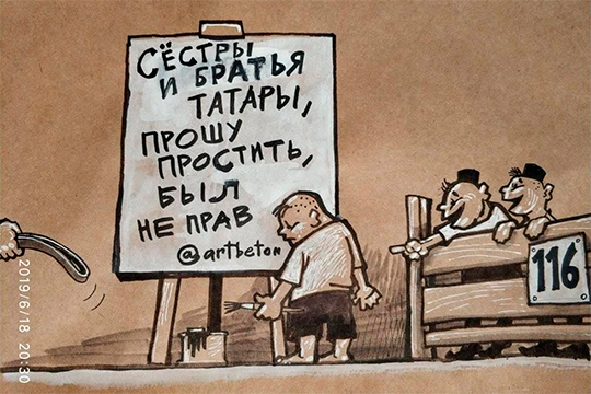 Извинения Бузыкаев сопроводил еще одним рисунком
