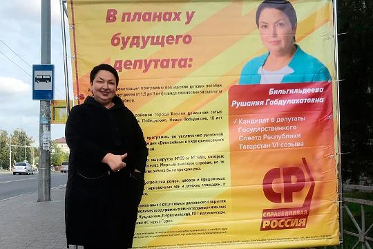 Рушания Бильгильдеева настроена очень решительно, и не только в своем округе. На этих выборах «Справедливая Россия» в Татарстане активна, как никогда