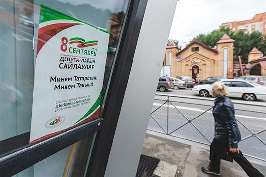 Свыше 430 кандидатов попытаются пройти в Госсовет Татарстана. 50 депутатских кресел достанутся тем, кто идет по партийным спискам, еще 50 — одномандатникам