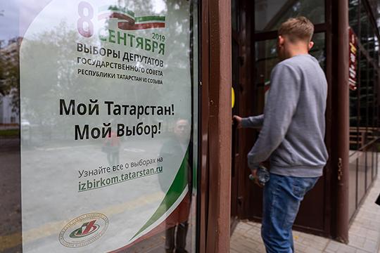 Финишная прямая навыборах вГоссовет РТ: ккаким округам стоит присмотреться?