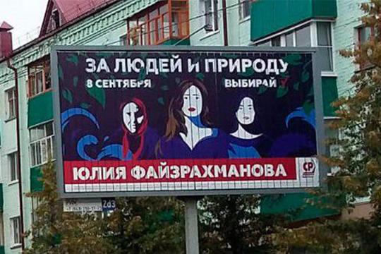 Внезапно сумела собрать подписи и стать кандидатом Юлия Файзрахманова, известная оппозиционная экоактивистка, участница практически всех скандалов на тему экологии