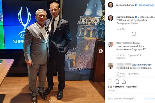 В августе Минниханов и Метшин отправились на матч Суперкубка в Стамбуле. Понаблюдав за поединком двух английских клубов — Ливерпуля и Челси, они встретились там с президентом УЕФА Чеферином