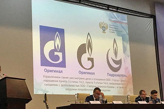 В этом году УФАС по РТ выявлял смешение товарных знаков «Рубина» и ХК «Ак Барс». Также и «Горгаз» якобы слизал логотип у ООО «Газпром трансгаз Казань»