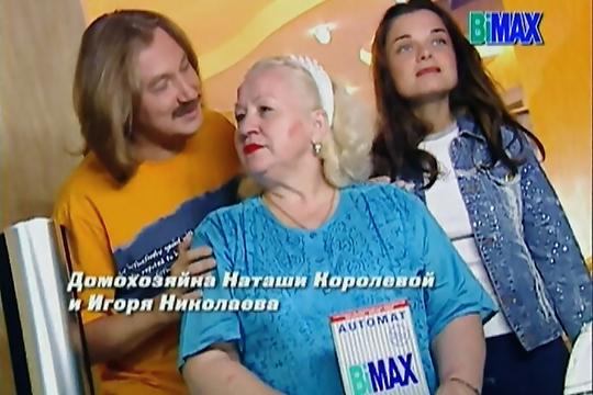 Многим россиянам также запомнилась домработница звездного дуэта Наташи Королевой иИгоря Николаева.Заботливая тетя Маша врекламном ролике рассказывает отом, что стирку дорогих концертных костюмов певцов она доверяет только BiMax
