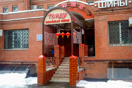 В Казани не так много китайских ресторанов, один из них, «Танду», находится на Назарбаева, 12В. Коронавирус внес некоторые корректировки в работу заведения. К примеру, ресторан отменил доставку продуктов