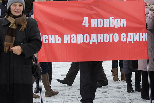 Вэтом году вМоскве День народного единства, который отмечается 4ноября, небудет никаких шествий икаких-либо других массовых политических акций