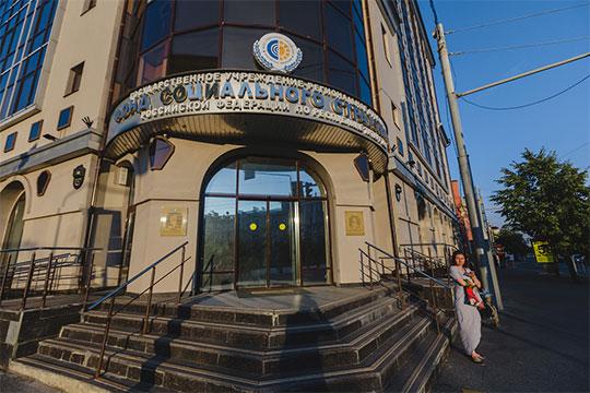 Фонд социального страхования в последний год привлек внимание общественности аферой, вскрывшейся в Вахитовском филиале ведомства