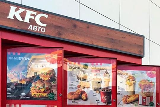 Сеть KFC открыла на улице Краснококшайской пункт общественного питания, где все блюда были отмечены значком «Халяль», об этом сообщил в своем Telegram-канале «Мулла из-за угла» блогер Расул Тавдиряков