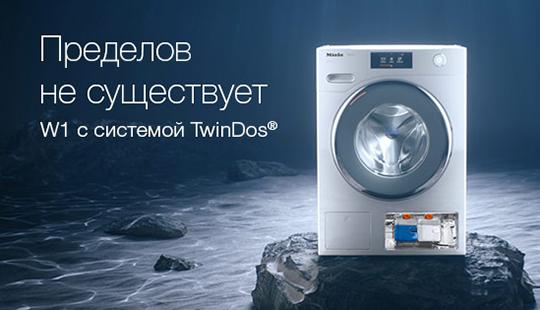 Уникальная система Power Wash 2.0 позволит всего за час очистить одежду даже от самых грязных пятен, при этом электроэнергии будет тратиться на 30-40% меньше, чем в других машинах