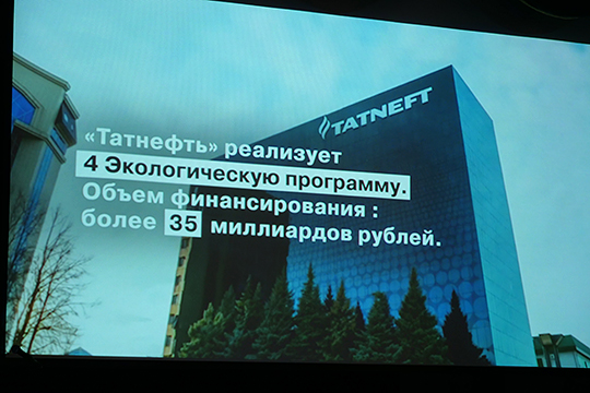 На экране зала, пока люди рассаживались, показывали 10-минутный фильм о том, как «Татнефть» вкладывает миллиарды в экологию и сажает миллионы деревьев