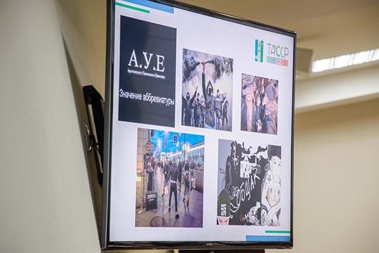 Одним изсамых ярких представителей АУЕ, помнению Галиакберова, является движение «Поясни зашмот», которое проводит рейды для установления причастности подростков, судя поиходежде, ктой или иной группе