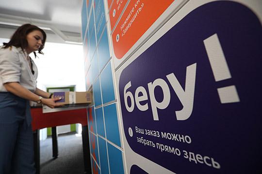 Физически прийти нарынок Татарстана сосвоим логистическим хабом собирается и«Яндекс Маркет», построивего для маркетплейса «Беру»