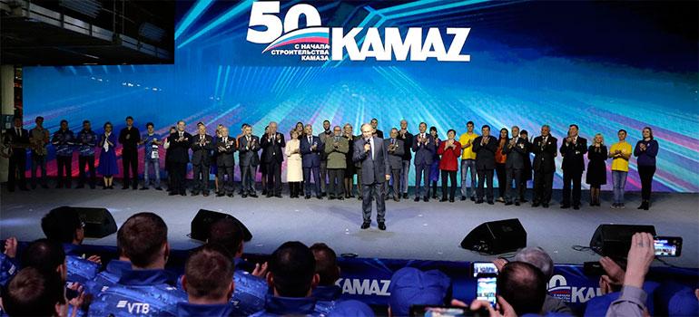 50-летний юбилей КАМАЗа
