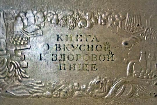 Книга «дожила» до 1999 года, став «Библией» для советской кухни