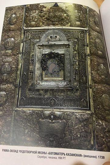 Внастоящий момент рама-оклад первоявленной иконы Казанской Богоматери находится внациональном музееРТ
