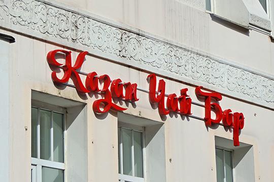 Входе проверки был выявлен факт размещения без согласия учреждения напервом этаже здания кафе «Казан Чай Бар»