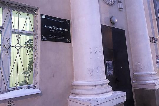 Здание, где располагается галерея-студия Ильдара Зарипова, украшено совсем неприметной вывеской нататарском языке