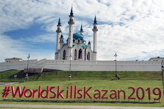 C 22 по 27 августа в Казани пройдёт 45-й чемпионат мира по профессиональному мастерству WorldSkills