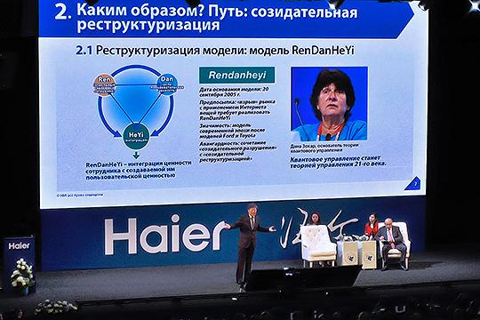 Haier создала модель интеграции сотрудника с создаваемой им пользовательской ценностью RenDanHeYi, где Ren — человек, Dan — ценность, HeYi — единение