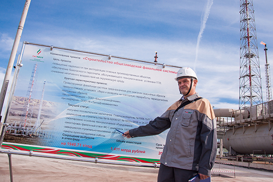 «В 2015 году мы запустили план модернизации общей стоимостью 16 млрд рублей. Сейчас переходим к решающей фазе — здесь и реконструкция факельной системы, и строительство так называемой криогенной установки, и установки сероочистки»