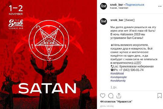 Большой ажиотаж втелеграмм-каналах вызвала «афиша» «Бала сатаны», которую всвоем Instagram опубликовал Lounge-bar «The Snob»: «Мыдолго думали решаться наэту идею или нет. Ивсё-таки ейбыть!»