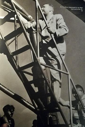 Михаил Миль поднимается на борт вертолета Ми-10