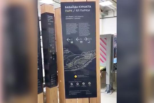 Намалой родине Минтимера Шаймиевавдеревне Аняково будет запечатлен его голос— 11 информационных стендов сзаписями начиток Шаймиева установят врамках благоустройства парка «Бабайда кунакта»