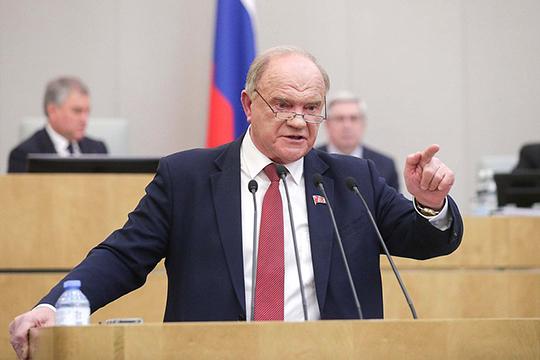 Геннадий Зюганов:«После дефолта это самый ответственный вопрос, который мырассматриваем»