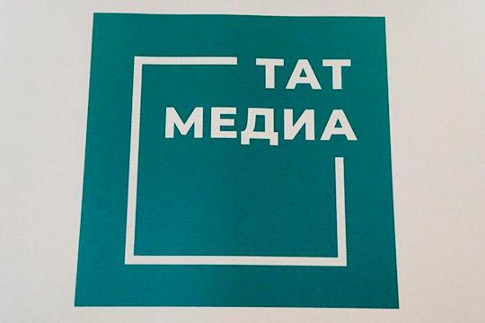 Как символ перемен Садыков преподнес новый логотип «Татмедиа» — смена имиджа, по его словам, была нужна для «определенного сигнала и определенного настроения»