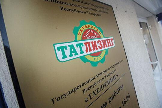 Государственный «Татлизинг»(5), также регулярно попадающий в список крупнейших подрядчиков РТ, пополнил портфель на 1,1 млрд рублей