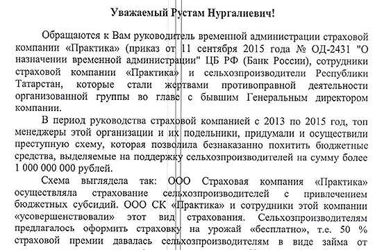В письме описана замысловатая схема хищения более 1 млрд. рублей