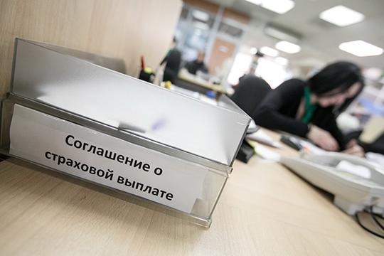 Объем выплаченных возмещений поОСАГО вТатарстане упал на43% до3,1 млрд, что соответствует общему тренду