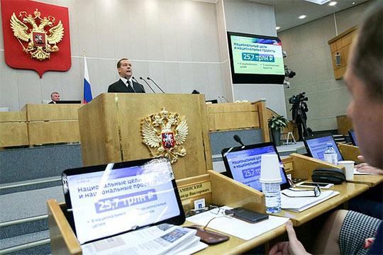 Медведев призвал регионы ускориться в исполнении нацпроектов и скорее превратить деньги в новые детские сады, поликлиники, дороги, парки