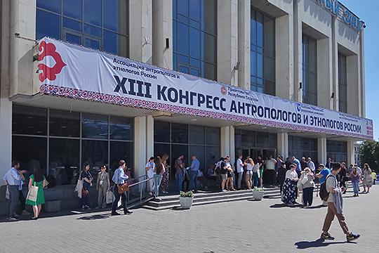 ВКазани открылся масштабный XIII Конгресс этнологов иантропологов России, вкотором принимает участие 800 делегатов