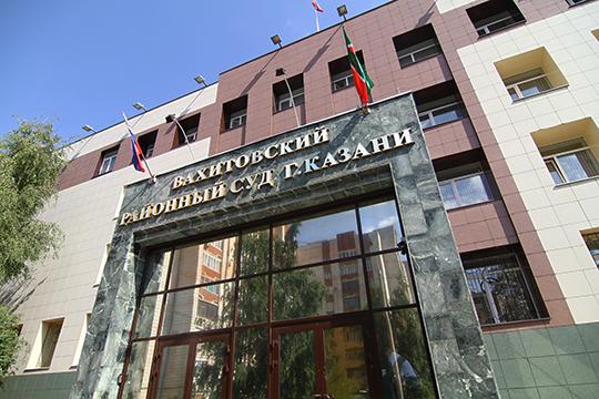 Девять месяцев Вахитовский райсуд рассматривал дело вотношении предполагаемых участников известной вКазани ОПГ «Новотатарские»